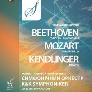 Концерт симфонічного оркестру K&K Symphoniker