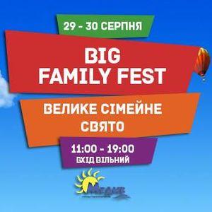 Фестиваль «Велике Сімейне Свято»