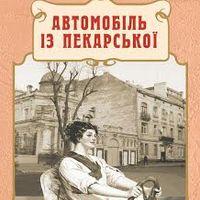 Презентація роману Андрія Кокотюхи «Автомобіль з Пекарської»