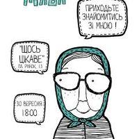 Виставка Софії Філіпчук «Баба-жаба»