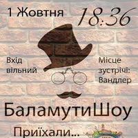 Гумор-шоу «БаламутиШоу»