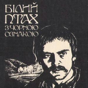 Фільм «Білий птах з чорною ознакою»