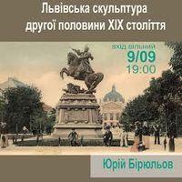 Лекція «Львівська скульптура другої половини ХІХ століття»