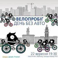 Велопробіг «День без авто»