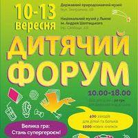 Дитячий Форум в межах 22. Форуму видавців у Львові
