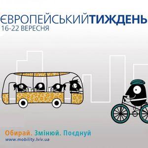 Європейський тиждень мобільності 2015