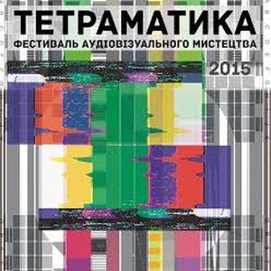 ІІ Фестиваль аудіовізуального мистецтва «Тетраматика»