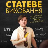 Фільм «Статеве виховання» (Sex Ed)