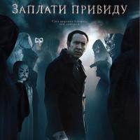 Фільм «Заплати привиду» (Pay the Ghost)