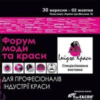 Форум «Моди та краси 2015»