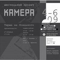 Презентація мистецького проекту «Камера»
