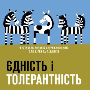 Всеукраїнський фестиваль короткометражного кіно для дітей та підлітків «Єдність і Толерантність»