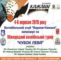Міжнародний турнір з волейболу «Кубок Лева» 2015