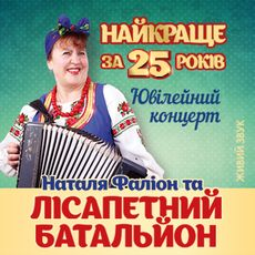 Концерт гурту «Лісапетний батальйон»