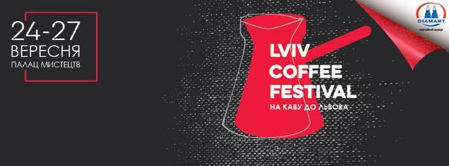 Cвято «На каву до Львова» (Lviv Coffee Festival)