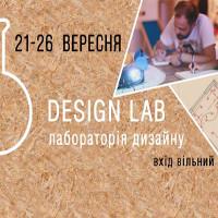 Презентація курсів школи дизайну Creative - Лабораторія дизайну / Design LAB