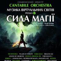 Концерт «Музика віртуальних світів. Розділ ІV: Сила магії»