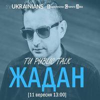 Презентація книги «theUKRAINIANS: історії успіху» + TU Public Talk із Сергієм Жаданом