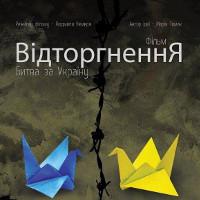 Фільм «Відторгнення. Битва за Україну»