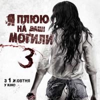 Фільм «Я плюю на ваші могили 3» (I Spit on Your Grave 3)