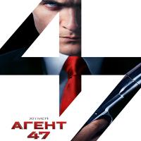 Фільм «Хітмен: Агент 47» (Hitman: Agent 47)