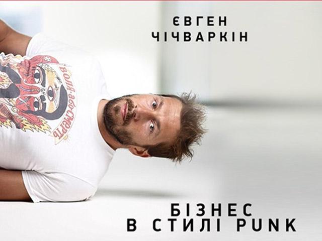 Бізнес в стилі punk - 7 цитат Євгенія Чічваркіна