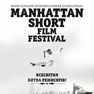 Манхеттенський фестиваль короткометражних фільмів 2015