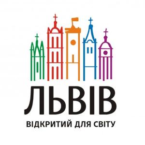 Львів. Відкритий для світу