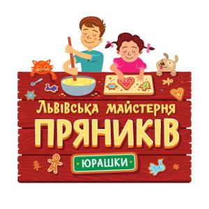 Львівська майстерня пряників «Юрашки»