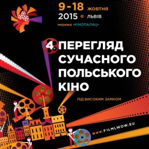 IV Перегляд сучасного польського кіно «Під Високим Замком» 2015