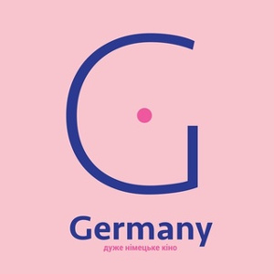 Короткометражна збірка «Дуже німецьке кіно»