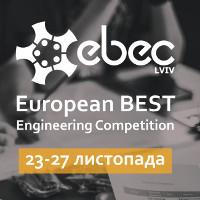 VIII інженерні змагання EBEC Lviv