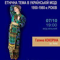 Лекція «Етнічна тема в українській моді 1950-1980-х років»