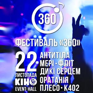 Фестиваль «360»