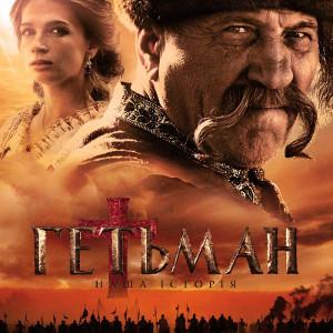 Фільм «Гетьман»