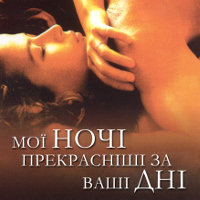 Фільм «Мої ночі прекрасніші за ваші дні» (Mes nuits sont plus belles que vos jours)