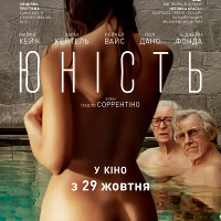 Фільм «Юність» (Youth)