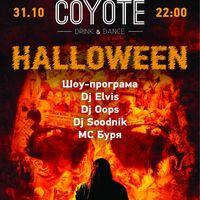 Вечірка Halloween @ Coyote