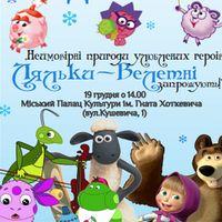 Вистава для дітей «Неймовірні пригоди улюблених героїв»