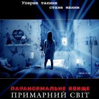 Фільм «Паранормальне явище: Примарний світ» (Paranormal Activity: The Ghost Dimension)