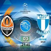 Футбол. Ліга Чемпіонів. «Шахтар» (Донецьк) – «Мальме»