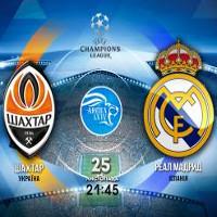 Футбол. Ліга Чемпіонів. «Шахтар» (Донецьк) – «Реал Мадрид» (Мадрид)