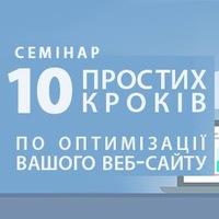 Семінар «10 простих кроків по оптимізації сайту»
