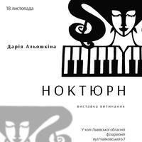 Виставка витинанок Дарії Альшкіної «Ноктюрн»
