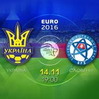 Футбол. Кваліфікація Євро 2016. Україна – Словенія