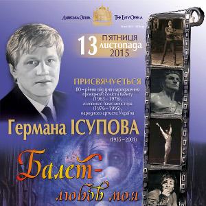 Фрагменти з балетного репертуару Германа Ісупова «Балет моя любов»
