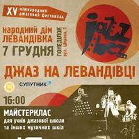 Майстер-класи «Львівська Школа Джазу та Сучасної Музики» та концерт Bartosz Pernal Quartet