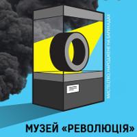 Документальний фільм «Музей «Революція»