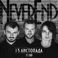 Концерт гурту NeverEnd (Луцьк)