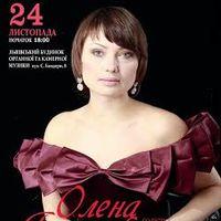Сольний концерт Олени Гончарук